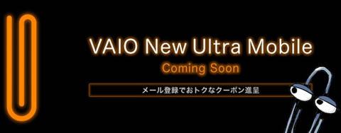 Hình ảnh trên trang web chính thức của Sony tại Nhật Bản.