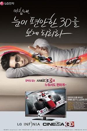 Quảng cáo về công nghệ 3D FPR của LG. Ảnh: What Hifi.