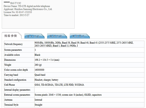 Samsung-Galaxy-Tab-S2-8-0-SM-T-8718-4539