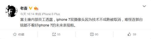 iphone-7-plus-se-khong-duoc-trang-bi-camera-kep-1