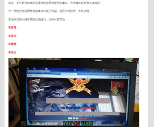 Thông báo bằng tiếng Trung trên trang chủ của 1937cn.