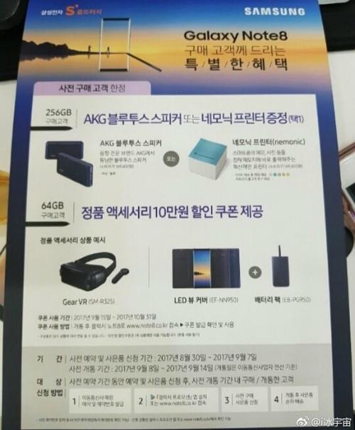 Galaxy Note 8 lộ thông tin bản 64 GB và 256 GB ở Hàn Quốc