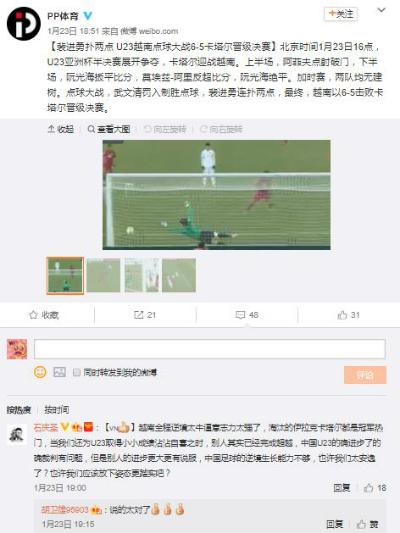 Weibo Trung Quốc tràn ngập các nội dung về chiến thắng của U23 Việt Nam ngay sau khi trận đấu kết thúc.