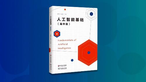 Cuốn sách giáo khoa về AI dành cho học sinh trung học tại Trung Quốc.
