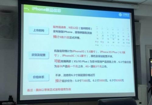 Một slide trình chiếu của China Mobile bị phát tán. Ảnh:Macotakara