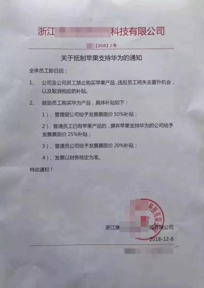 Thông báo cấm nhân viên dùng sản phẩm Apple của công ty Trung Quốc. Nguồn: