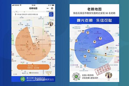 Giao diện chương trình thông báo vị trí người nợ xấu ở Trung Quốc. Ảnh: ChinaDaily.