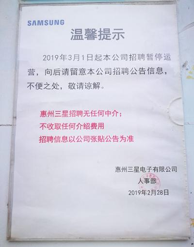 Thông báo ngừng tuyển lao động của Samsung Huệ Châu từ 28/2/.