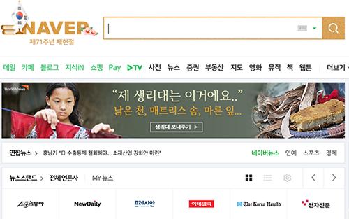 Naver.com với thanh tìm kiếm ở trên cùng và cổng thông tin hiển thị phía dưới.