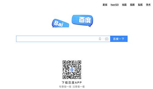 Giao diện của Baidu.com khá đơn giản và giống với Google.