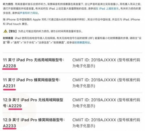 Thông tin xuất hiện trên website tiếng Trung của Apple nhưng đã bị gỡ bỏ ngay sau đó. Ảnh: GSM Arena.